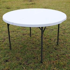 アウトドアテーブル 折りたたみ 頑丈 円形 幅120cm レジャーテーブル レジャー キャンプ アウトドア 海 海水浴 イベント テーブル 丸テーブル 折り畳み式 バーベキュー BBQ 外テーブル 送料無