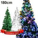 クリスマスツリー ファイバーツリー おしゃれ LED 180cm クリスマス ツリー 光ファイバー ホワイト グリーン ライト …