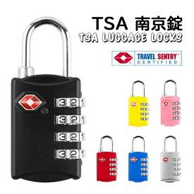 TSAロック 南京錠 4桁 ダイヤル式 暗証番号 海外旅行 空港 検査 鍵 盗難防止 スーツケース バッグ TSA ロック 防犯 送料無料 お宝プライス ###南京錠TSA-309###