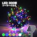 LED イルミネーション ソーラー LEDソーラーイルミネーション 300球 8パターン イルミネーションソーラー クリスマス…