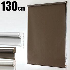 ロールスクリーン ロールカーテン ロールブラインド 幅130cm 遮光率99.99% 送料無料 ###スクリーンRK130###