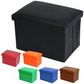 収納 スツール おしゃれ 折りたたみ レザー調 収納スツール 収納ボックス フタ付き チェア 椅子 収納BOX ストレージボックス スツール ボックススツール 収納 スツール ベンチ BOXスツール おもちゃ箱 おもちゃ ソファー イス 踏み台 送料無料 ###収納BOX25-SRD###