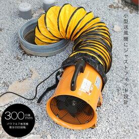 ファン送風機+ダクトホース セット Φ300mm 5m ポータブルファン電動送風機 送風機・エアダスト本体 換気・送風・排気をアシスト 送料無料 ###送風機SHT-300◇###