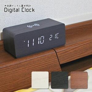 目覚まし時計 デジタル時計 おしゃれ かわいい 置き時計 Qi充電 ワイヤレス充電 アラームクロック 北欧 卓上 木目調 LED 時刻 日付 温度 省エネ 送料無料 お宝プライス ###時計DGNMZRZ-###