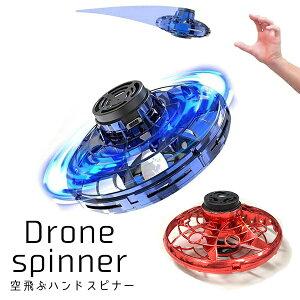 フライングスピナー 回転式 フライングボール 360°回転し シャイニング LEDライト ハンドスピナー おもちゃ 飛行体 玩具 送料無料 ###ハンドスピナ998-###