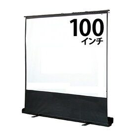 プロジェクタースクリーン 100インチ 4:3 スクリーン プロジェクター 床置き式 ケース 一体型 テレワーク 在宅勤務 送料無料 ###スクリGS41001###