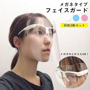 フェイスシールド 3個 メガネ めがね 眼鏡 ウイルス 花粉対策 防曇 軽量 飛沫防止シールド マスク 防護マスク フェイスカバー フェイスガード フェイスマスク クリア 透明シールド 簡易式 男