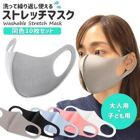 マスク ウレタンマスク 10枚 洗えるマスク ストレッチマスク レギュラーサイズ 大人用 男女兼用 小さめ 子供用 無地 立体 ウィルス 抗菌 花粉対策 送料無料 ###マスク02-###