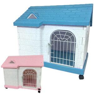 犬小屋 ペットハウス プラスチック製 キャスター付き ペットゲージ オシャレ ボブハウス ペットハウス ペットサークル 送料無料 お宝プライス ###犬小屋085###