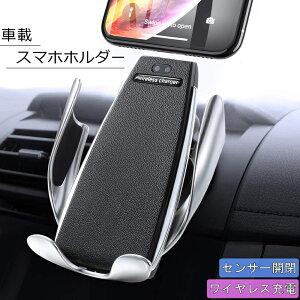 車載ホルダー オートセンサー 自動開閉 ワイヤレス充電器 スマホホルダー スマホスタンド iPhone Android 急速充電 Qi クリップ エアコン 吹き出し口 取付 車載スタンド 携帯電話 スマートフォン
