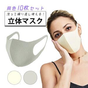 マスク ウレタンマスク 10枚 洗えるマスク 繰り返し使用 レギュラーサイズ 大人用 男女兼用 小さめ 子供用 無地 立体 ウィルス 抗菌 花粉対策 送料無料 ###マスクKZ###
