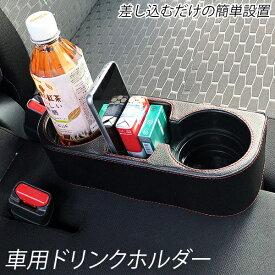 車 ドリンクホルダー レザー調 シートサイド 車載用 サイドトレイ カップホルダー 小物入れ 差し込みタイプ カーアクセサリー カー用品 送料無料 ###ホルダーPSRH黒###