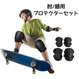 スケートボード プロテクター 2点セット 肘 膝ガード スケートボード用パッド 収納袋付き 子供 大人 サポーター 自転車 ローラースケート インラインスケート スケボー エスボード 送料無料 ###プロテクター088黒###