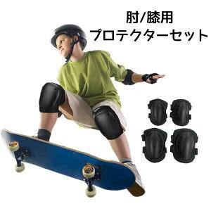スケートボード プロテクター 2点セット 肘 膝ガード スケートボード用パッド 収納袋付き 子供 大人 サポーター 自転車 ローラースケート インラインスケート スケボー エスボード 送料無料