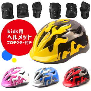 ヘルメット プロテクター サポーター 7点 セット 子供用 手のひら 肘 膝 キッズ ヘルメット ニーガード エルボーガード リストガード 自転車 ローラースケート インラインスケート スケボー