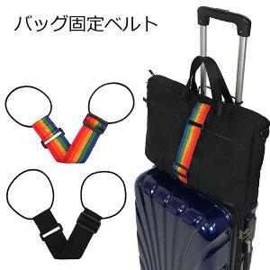 スーツケースベルト スーツケースバンド キャリーバンド 手荷物固定ベルト バッグ固定ベルト 旅行用品 スーツケース バッグ リュック ベルト キャリーオンバッグ 送料無料 ###鞄固定ベルトX