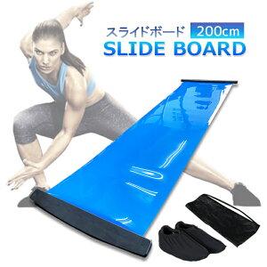 スライドボード 200cm トレーニング フィットネス ボディバランス 強化 下半身 筋力アップ バランス感覚 有酸素運動 スピードスケート 体幹トレーニング スライダーボード レッグスライダー