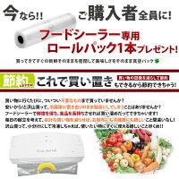 フードシーラ1001本◆