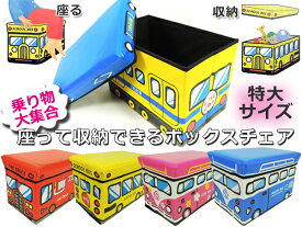 座れる 収納ボックス ストレージボックススツール おもちゃ箱 Lサイズ こども部屋にぴったりな可愛い可愛いボックスチェア!ボックスとして収納することも座ることも出来ます 送料無料 ###折畳BOX大SRD-###