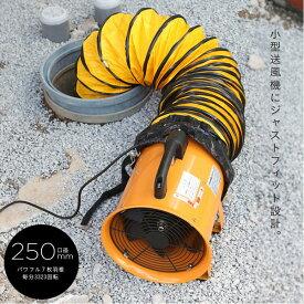 Φ250mm ファン送風機+ダクトホース5m セット ポータブルファン電動送風機 送風機・エアダスト本体 換気・送風・排気をアシスト 送料無料 お宝プライス###送風機SHT-250◆###