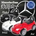 乗用玩具 BENZ SLR MINI(ベンツSLR)正規ライセンス品 ハイクオリティ 足けり乗用 乗用玩具 押し車 子供が乗れる 送料無料 お宝プライス###乗...