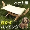 ハンモック 木製 ペット用 ハンモックベッド 自立式 猫用ハンモック カントリー雑貨 送料無料 お宝プライス/###ハンモ…