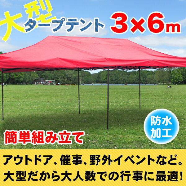 タープテント 大型テント 6×3m タープテント 超BIGテント 大型 ワンタッチ 簡単設置日よけ アウトドア 軽自動車 車庫 送料無料 お宝プライス###テントS-3X6###