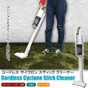コードレス 掃除機 2in1 サイクロンクリーナー ハンディ&スティック 掃除機 サイクロン サイクロン掃除機 サイクロン…