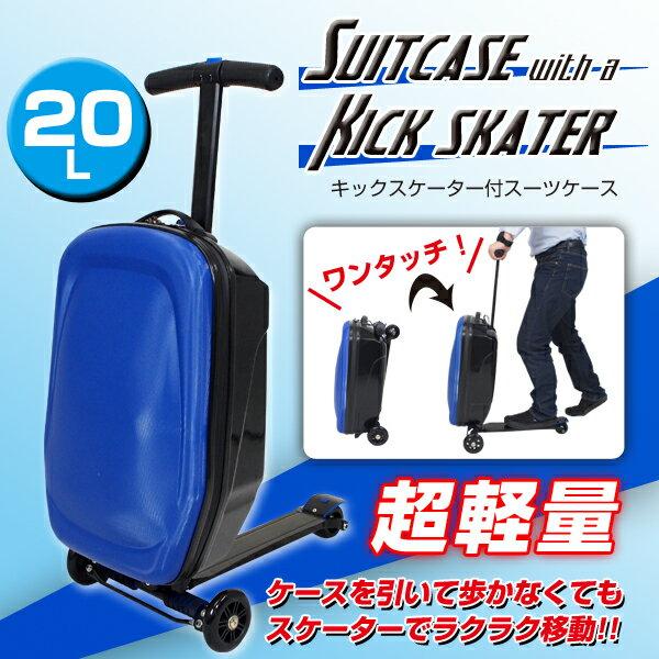 空港でキックボードに変身 スーツケーススクーター キックボード付きスーツケース 20L 送料無料###スーツケースCL-064###