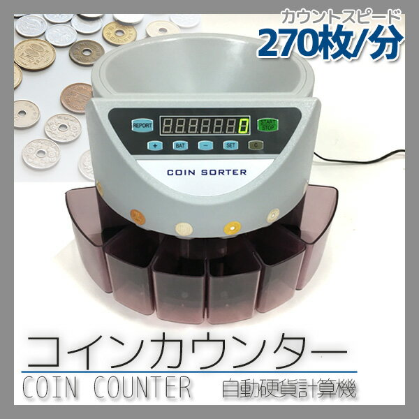 高速コインカウンター 日本語説明書付 硬貨計数機 COIN COUNTER マネーカウンター コインソーター 硬貨カウンター自動計算コインカウンター 送料無料 お宝プライス/###コインカウンター650###