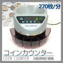 高速コインカウンター 日本語説明書付 硬貨計数機 COIN COUNTER マネーカウンター コインソーター 硬貨カウンター自動…