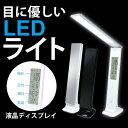 新型モデル デスクライト LEDデスクライト LED おしゃれ 学習机 学習 スタンドライト テーブルライト 目に優しい 調光 アラーム ライト照明 LEDライ...