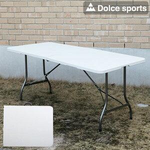 アウトドアテーブル 折りたたみ 頑丈 大型 幅180×奥行75cm レジャーテーブル レジャー キャンプ アウトドア 海 海水浴 イベント テーブル 長テーブル 折り畳み式 バーベキュー BBQ 外テーブル