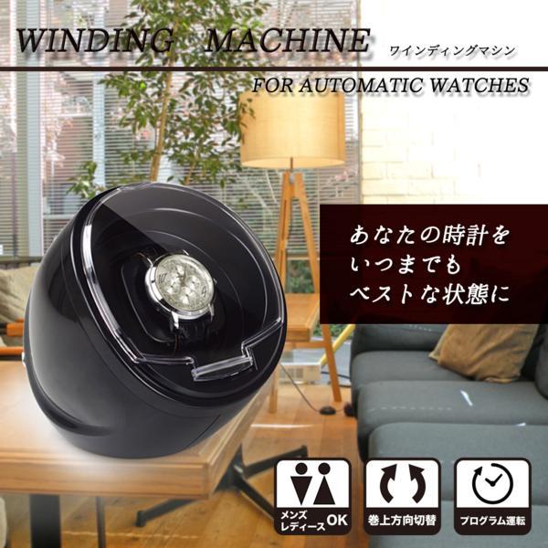 ワインディングマシーン 時計収納 ワインディングマシン 1本巻き 自動巻き 時計 ウォッチワインダー 送料無料 お宝プライス###時計収納KA003###