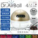 Dr.エアボール 1.5L 空気清浄機 アロマディフューザー UV除菌 マイナスイオン発生 LEDライト点灯 タイマー付き おやす…