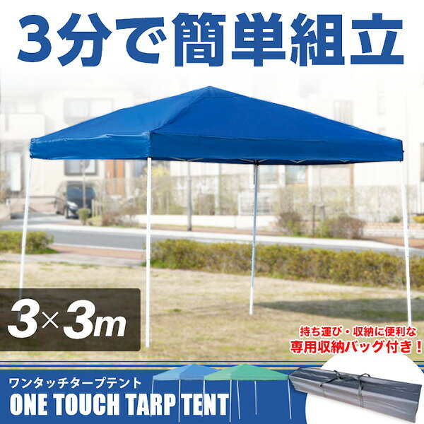 テント タープ タープテント 3m 300 ワンタッチ ワンタッチテント ワンタッチタープ 日よけ UV加工 コンパクト 収納バッグ付 ワンタッチタープテント 3.0m スチール 送料無料 お宝プライス/###テントAF3X3###