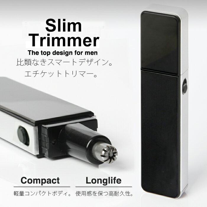ノーズトリマー エチケットカッター Slim Trimmer 軽量 薄型 鼻毛カッター はなげ 鼻 ハナゲ ムダ毛 むだ毛 送料無料 お宝プライス/###トリマーCNT299###