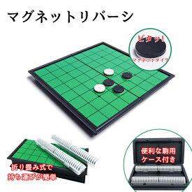 マグネット リバーシ コンパクト 折り畳み式 収納 対戦 ボードゲーム 室内 パーティー テーブルゲーム おもちゃ 玩具 送料無料 ###リバーシS500###
