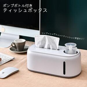 ティッシュボックス ティッシュケース ポンプボトル付き 簡単ウェットティッシュボックス ハーフティッシュ用 除菌 メイク落とし オフィス デスク キッチン 洗面所 子供部屋 寝室 送料無料