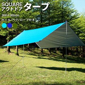 タープ テント 3×3m タープテント 300×300cm ヘキサタープ スクエアタープ 2〜4人用 日よけ 防水 簡易テント コンパクト 収納 収納バッグ付き テントポール 2人 3人 4人 アウトドア BBQ キャンプ