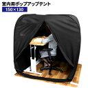 ぼっちテント プライバシーテント 個室テント ゲーミングテント メッシュ窓付き 簡易 1人用 室内 プライベートテント …