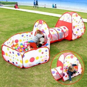 子どもテント 子供 プレイ キッズテント 赤ちゃん トンネル ボールハウス ボールプール トンネル テント 子供テント 子供用 室内 子供用テント 3点セットテント 折り畳み式 バスケットネッ
