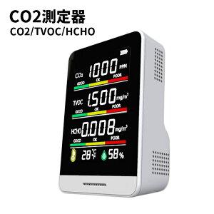 二酸化炭素 濃度計 湿度計 温度計 デジタル 濃度測定器 測定 CO2 二酸化炭素濃度測定器 濃度 測定器 計測 デンサトメーター 高感度 密度計 モニター メーター co2 センサー リアルタイム監視