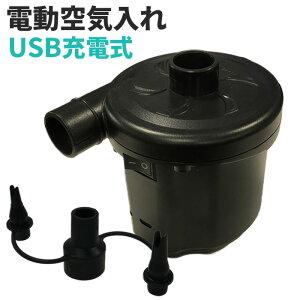電動ポンプ USB 充電式 電動エアーポンプ 空気入れ 空気抜き 家庭用 コンパクト 3種類のノズル付き 収納ポーチ付き 電動 ポンプ 空気入れ 電池 充電 吸気 排気 給気 給排気 対応 簡単 便利 送