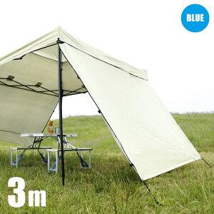 テント タープ タープテント サイドシート ブルー 1枚 横幕 青 3m 300 タープテント専用サイドシート ウォールスクリーン 送料無料 ###BF30X30幕青###