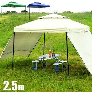 タープテント 2.5m 横幕 2枚セット ワンタッチタープテント サイドシート付き 簡単 大型 軽量 日よけ 日除け UVカット 防水 収納ケース付き ペグ付き おしゃれ アウトドア レジャー キャンプ