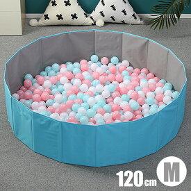 ボールプール ベビーサークル Mサイズ 120cm 折り畳み式 コンパクト 知育玩具 室内室外 遊ぶハウス おもちゃ箱 持ち運び便利 子供用のゲームプール プレイサークル キッズ ベビー ギフト プレゼント 送料無料 ###プール120-QC-BL###
