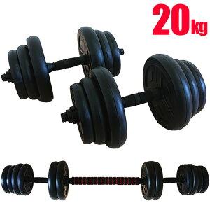 ダンベル 10kg 2個セット 計20kg バーベル シャフト グリップ 滑り止め加工 重さ調節可能 トレーニング ダンベルバーベルセット 鉄アレイ マルチジム 筋トレ フィットネス エクササイズ ダイエ