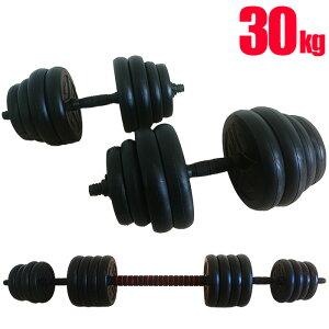 ダンベル 15kg 2個セット 計30kg バーベル シャフト グリップ 滑り止め加工 重さ調節可能 トレーニング ダンベルバーベルセット 鉄アレイ マルチジム 筋トレ フィットネス エクササイズ ダイエ