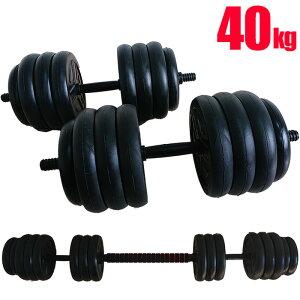 ダンベル 20kg 2個セット 計40kg バーベル シャフト グリップ 滑り止め加工 重さ調節可能 トレーニング ダンベルバーベルセット 鉄アレイ マルチジム 筋トレ フィットネス エクササイズ ダイエ
